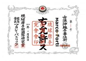 Diploma qualifica di Renshi